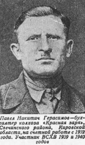 грива павел иванович луганск являлся Командующим авиации
